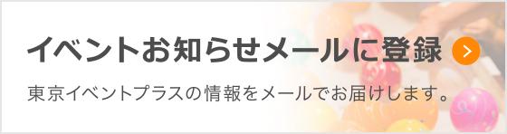 メルマガ会員募集中。東京イベントプラスの情報をメールでお届けします