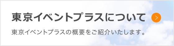 会社概要。東京イベントプラスの概要をご紹介いたします。