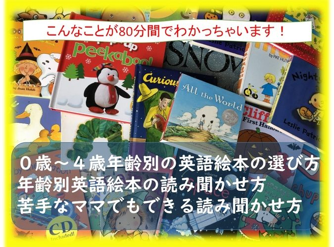 絵本 読み 聞かせ 英語