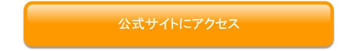 公式サイトへのアクセスボタン