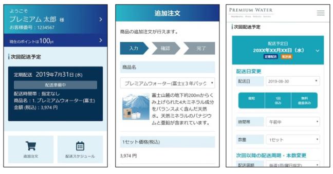 プレミアムウォーターのアプリ画面3点