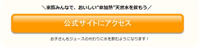 プレミアムウォーター公式サイトへのアクセスボタン