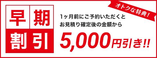 早割で5000円割引き