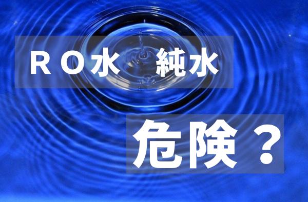 RO水や純水は危険というタイトルバナー