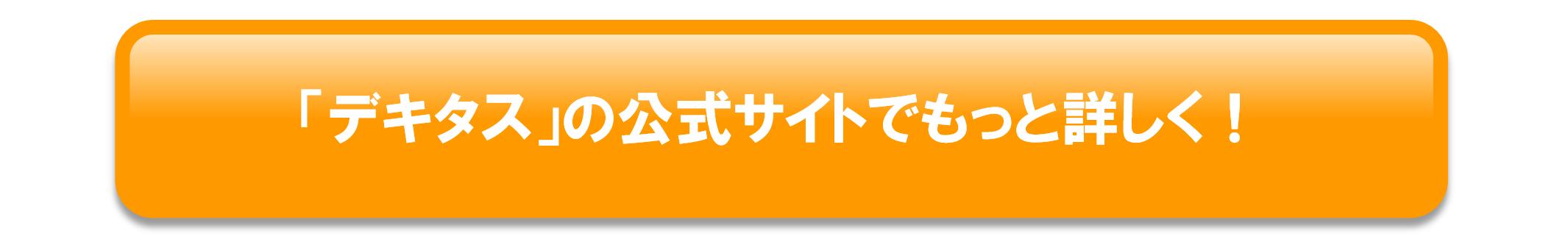 デキタス公式サイトへのリンクボタン