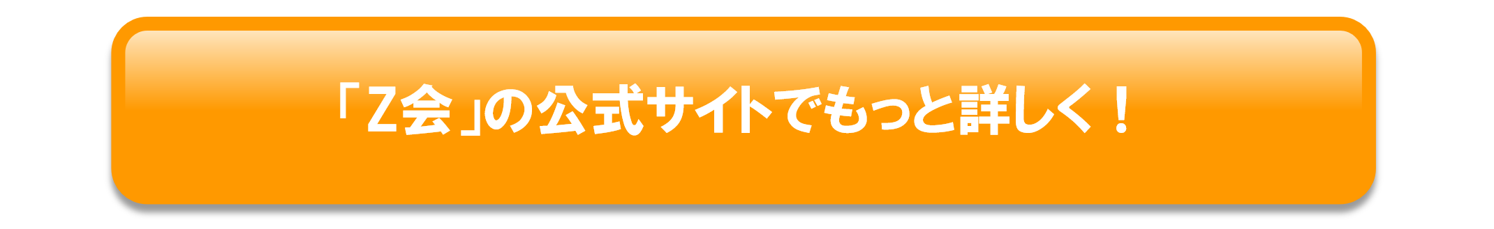 Z会公式へのリンクボタン