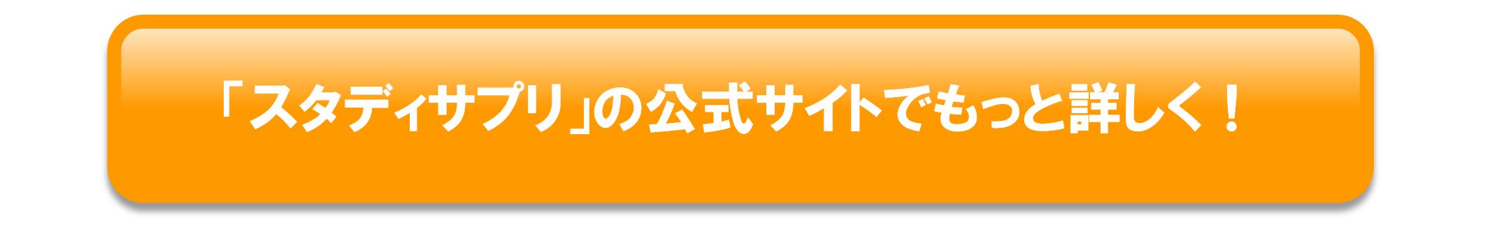 スタディサプリ公式へのリンクボタン