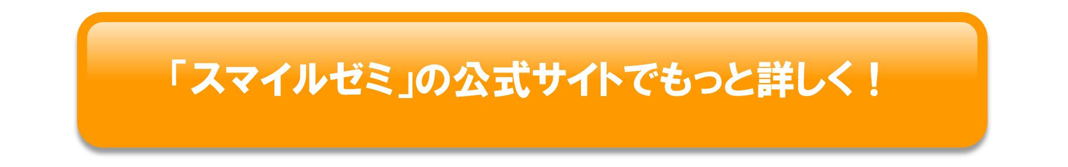 スマイルゼミ公式へのリンクボタン