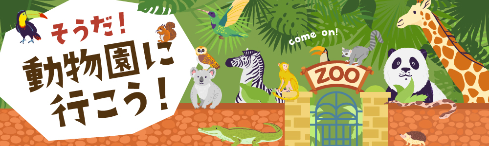 動物園特集