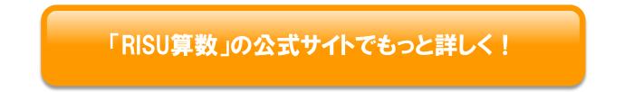 RISU算数公式ボタン