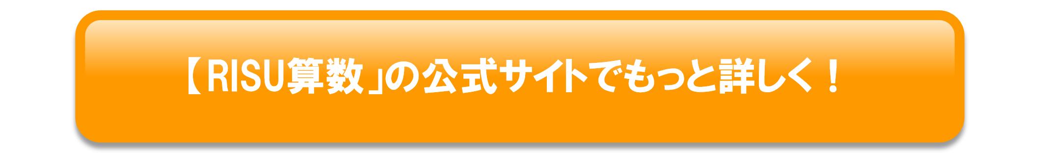 RISU算数へのリンクボタン