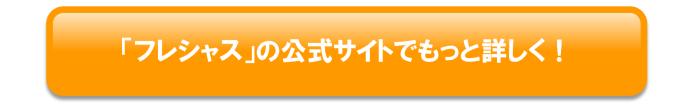 フレシャス公式サイトへのリンクボタン