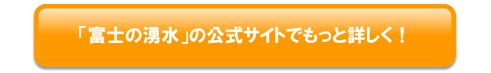 富士の湧水へのボタン