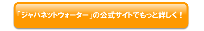 ジャパネット公式サイトへのリンクボタン
