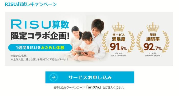 RISU算数のお試しキャンペーン