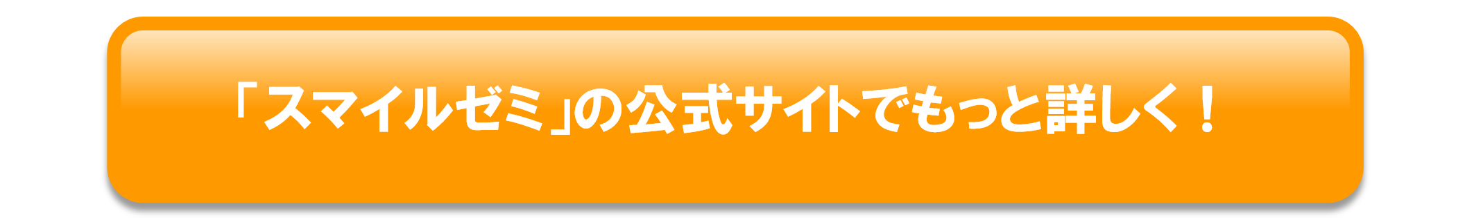 スマイルゼミ公式へのボタン