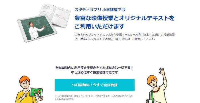スタディサプリの申込みページ