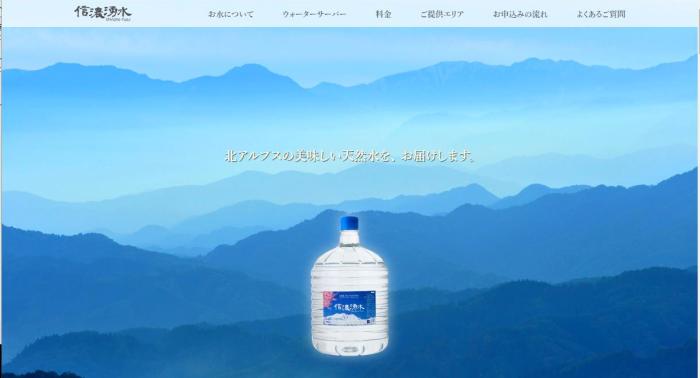 信濃湧水のTOPイメージ画像